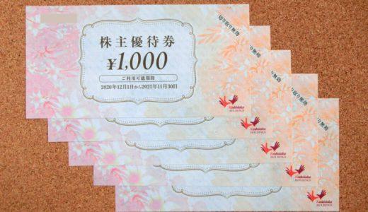 コシダカホールディングス(2157)から株主優待券到着!