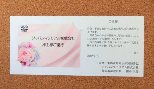 ジャパンマテリアル(6055)からクオカードの優待到着
