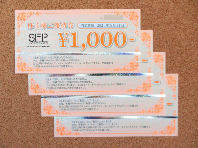 SFPHD 株主優待