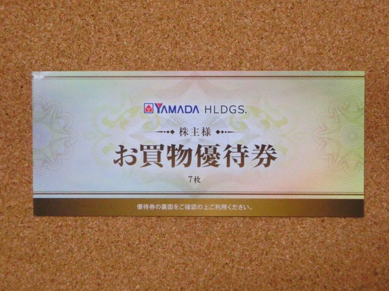 ヤマダホールディングス 株主優待