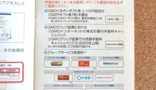 年間2万円キャッシュバック GMOインターネット(9449)
