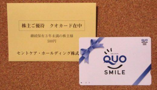 500円のクオカード セントケア・ホールディング(2374)