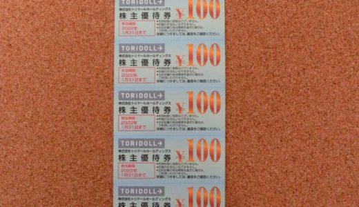飲食店には珍しく100円券です トリドールホールディングス(3397)