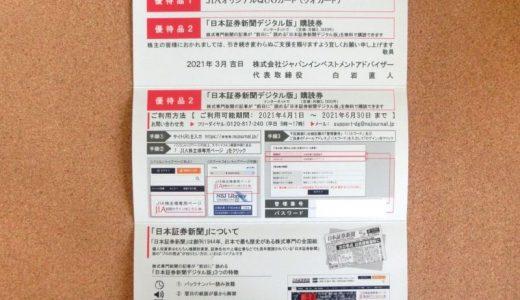 10,000円相当の優待!ジャパンインベストメントアドバイザー(7172)