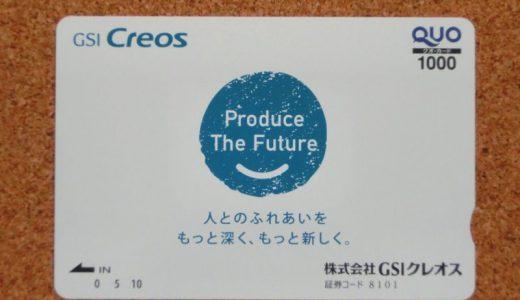 1,000円のクオカード GSIクレオス(8101)