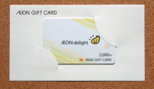 イオンギフトカード2,000円分いただきました