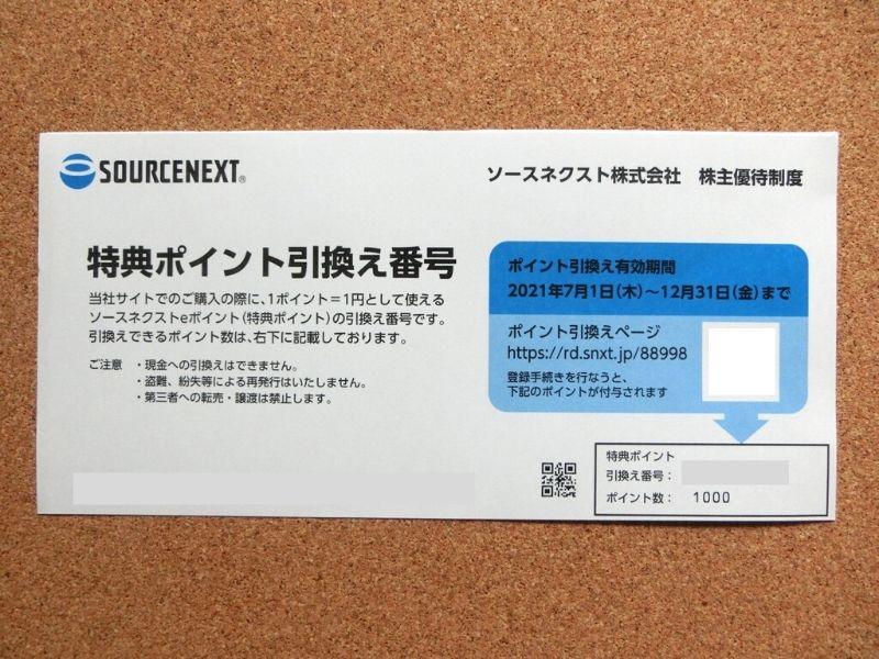 ソースネクスト 株主優待