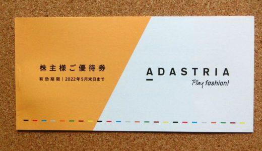 3,000円分の優待券到着♪ アダストリア