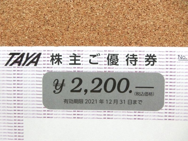 田谷 株主優待