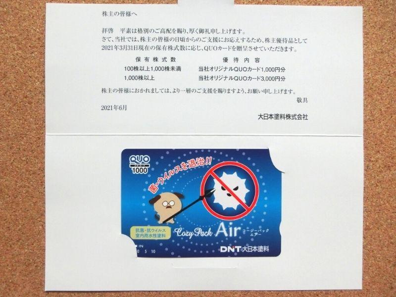 大日本塗料 株主優待