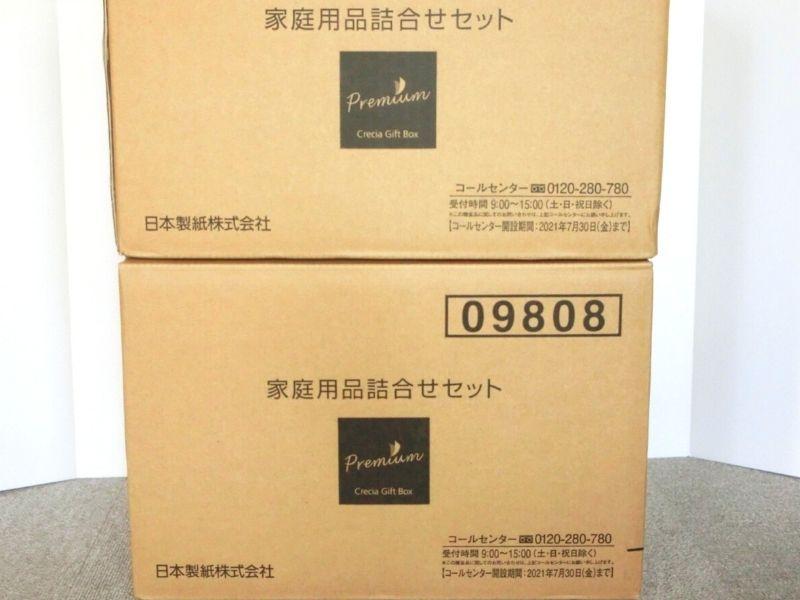 日本製紙 株主優待