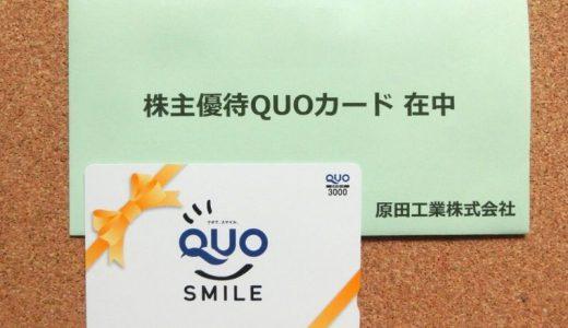 3千円相当のクオカード到着 原田工業