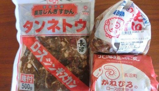 北海道長沼町よりふるさと納税 長沼ジンギスカン3種食べ比べセット