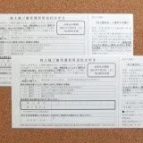 高松コンストラクショングループ 株主優待
