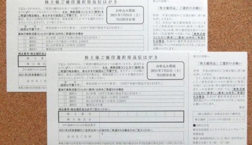 南魚沼産コシヒカリの優待 高松コンストラクショングループ