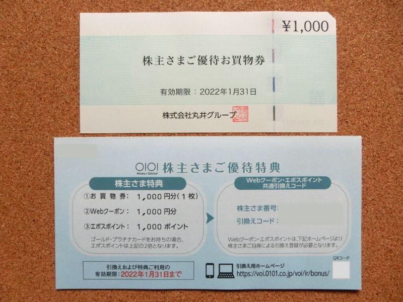 丸井グループ 株主優待