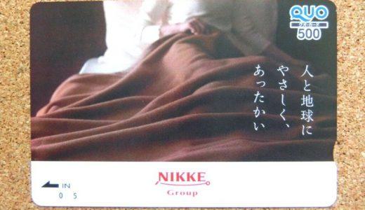 日本毛織よりクオカード到着!