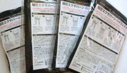 ヤーマン 株主優待券で購入した商品到着!
