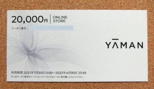 ヤーマンより株主優待割引券到着です!
