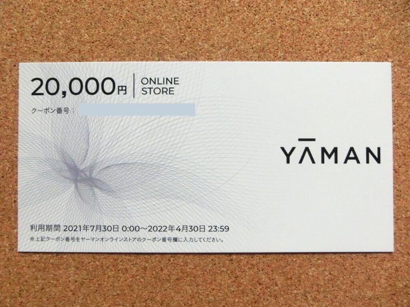 ヤーマン 株主優待