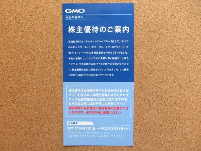 GMO-AP 株主優待
